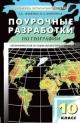 География 10 кл. Поурочные разработки по учебнику  Максаковского